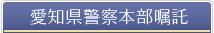 愛知県警察本部嘱託